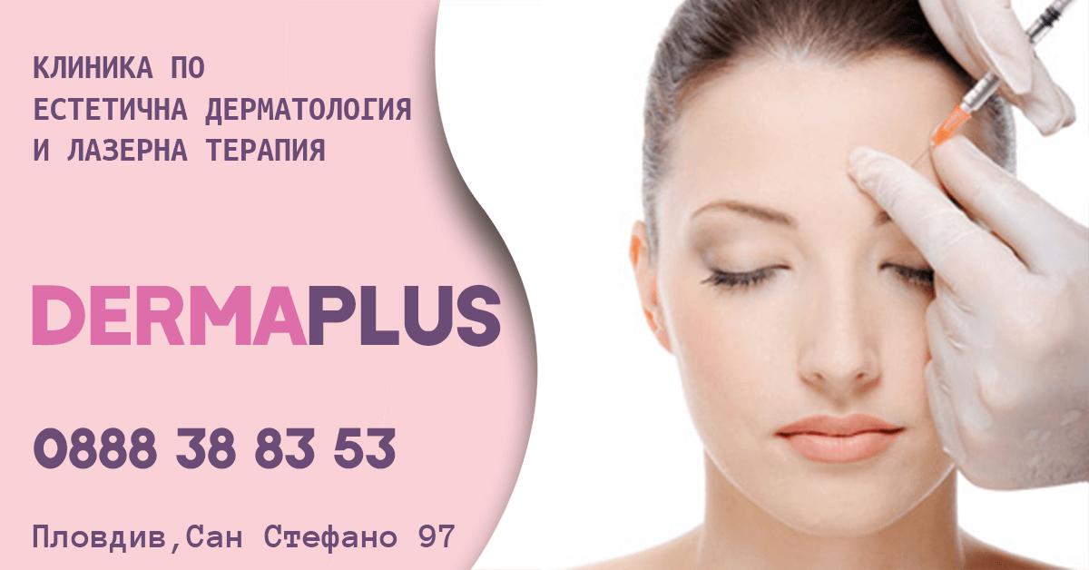 Филъри в Клиника DermaPlus Пловдив